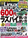 日経Linux4月号 -