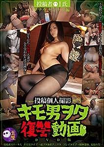 投稿個人撮影 キモ男ヲタ復讐動画サナウチコナツ編(DWD-053) [DVD]