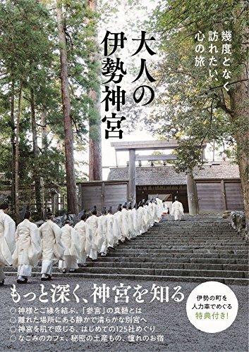 大人の伊勢神宮 - 幾度となく訪れたい、心の旅 -
