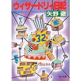 ウィザードリィ日記―熟年世代のパソコン・アドヴェンチャー (角川文庫)