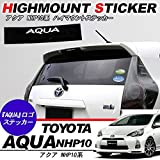 【P0221】アクア NHP10系 ハイマウントランプ用ステッカー