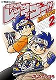 爆走兄弟レッツ&ゴー!! Return Racers!!(2) (てんとう虫コミックス)