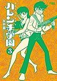 50周年記念愛蔵版 ハレンチ学園3 (ビッグ コミックス〔スペシャル〕 (3))
