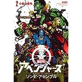 アベンジャーズ/ゾンビ・アセンブル(2)<完> (講談社コミックス)