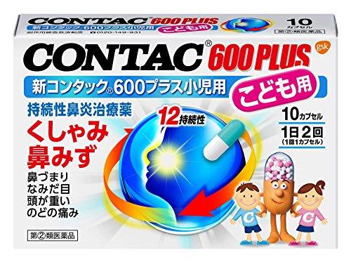 (医薬品画像)コンタック600プラス小児用