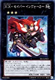 遊戯王OCG M.X-セイバー インヴォーカー ノーマルパラレル AT16-JP001-P