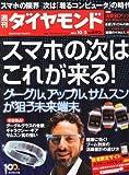 週刊 ダイヤモンド 2013年 10/5号 [雑誌]