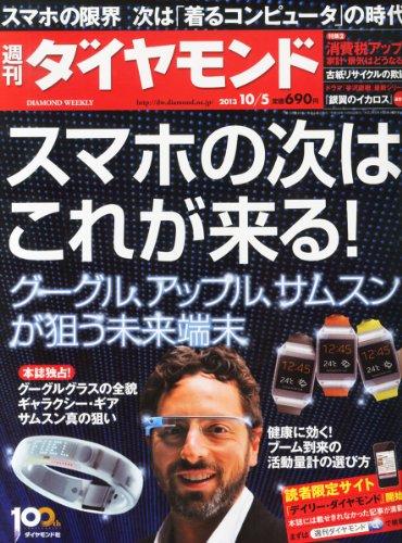 週刊 ダイヤモンド 2013年 10/5号 [雑誌]の詳細を見る