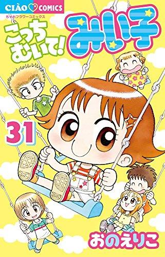 こっちむいて!みい子 31 (31) (ちゃおコミックス)