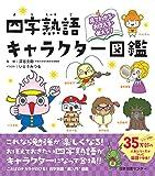 見てわかる・おぼえる・使える! 四字熟語キャラクター図鑑