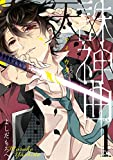 天誅×神曲《アイウタ》 1巻 (デジタル版ガンガンコミックス)