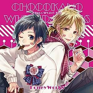 チョコカノ / ホワイトデーキッス