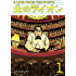 北のライオン(1) (モーニングコミックス)