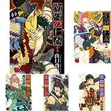 衛府の七忍 コミック 1-5巻セット