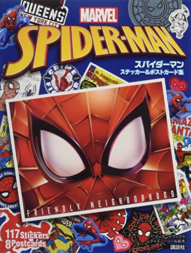 スパイダーマン ステッカー&ポストカード集(ディズニーブック...