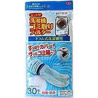 アイメディア ドラム式洗濯機用 ゴミ取りフィルター 糸くずフィルター 30枚入 ネット型 ネットタイプ 抗菌 防臭 白…
