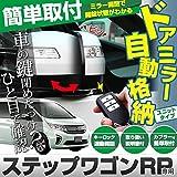 ステップワゴン スパーダ RP ドアミラー 自動格納 ユニット