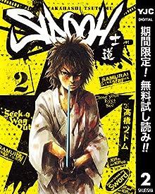 SIDOOH―士道―【期間限定無料】 2 (ヤングジャンプコミックスDIGITA...