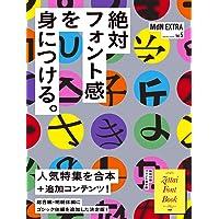 MdN EXTRA Vol. 5 絶対フォント感を身につける。 (インプレスムック)