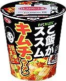 サッポロ一番 ご飯がススムキムチ味ラーメン 甘っ辛っうまっ!!仕立て 95g×12個