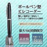 [Origin] 簡単操作 ボールペン型ICレコーダー スイッチONだけで録音 ボイスレコーダー  内臓8GB 最大240時間録音データ保存 ボタン操作一切に不要 どこでもスイッチONだけで簡単録音記録 高音質 小型軽量 ペン型ボイスレコーダー RECODERPK01