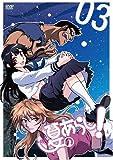 夏のあらし!VOL.3【初回限定版】 [DVD]