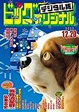 ビッグコミックオリジナル 2017年24号(2017年12月5日発売) [雑誌]