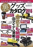 裏グッズカタログ2016 (三才ムックvol.823)