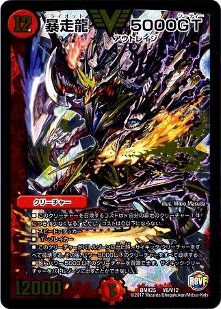 デュエルマスターズ/DMX-25/V8/VC/暴走龍 5000GT