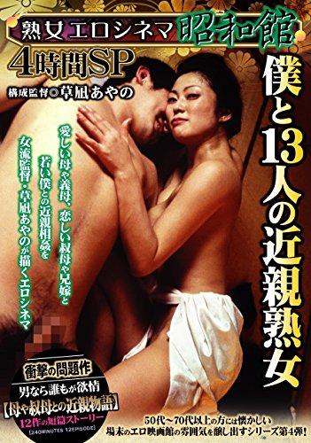 成熟女子英雄電影昭和廳 I 和近親13人成熟女性4時間 SP 尺寸/艾曼紐空間 [DVD]