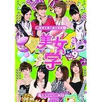 美女学Vol.9