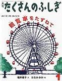 月刊 たくさんのふしぎ 2011年 01月号 [雑誌]