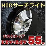 【手持ちタイプ】HIDサーチライト 55w ハンディライト 12v/24v兼用 ワタリガニ クラゲ獲り 4インチ