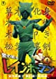 愛の戦士レインボーマンVOL.4 [DVD]