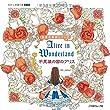 わたしの塗り絵BOOK 不思議の国のアリス (わたしの塗り絵BOOK―世界の物語シリーズ)