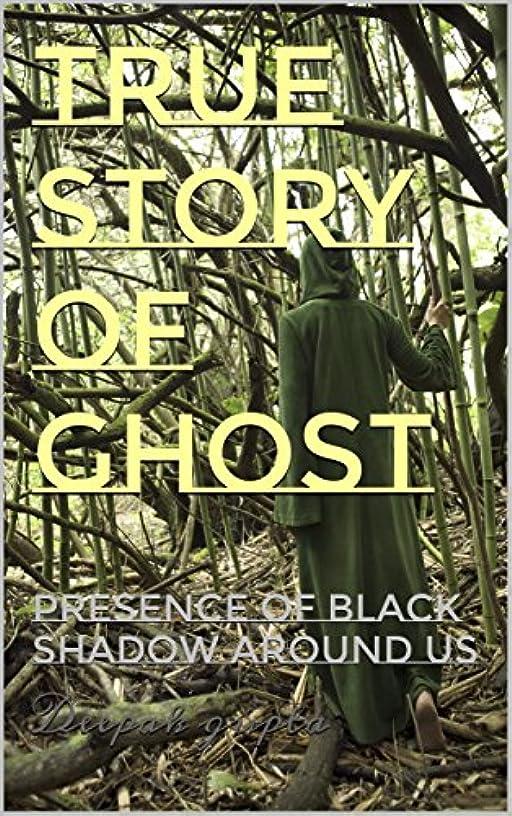 無法者店員ミルクTrue story of ghost: presence of black shadow around us (English Edition)