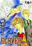 CLOVER【分冊版】5 (少女宣言)