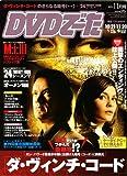 DVD でーた 2006年 11月号 [雑誌]