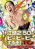 江頭2:50のピーピーピーするぞ!10 逆修正バージョン〜エガ・ザ・レジェンド〜 [DVD]