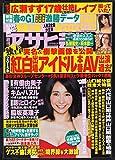 週刊アサヒ芸能 2016年 4/14 号 [雑誌]