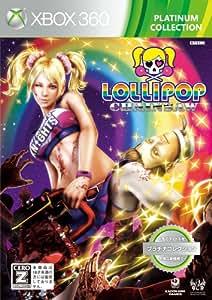 LOLLIPOP CHAINSAW PREMIUM EDITION (Xbox 360 プラチナコレクション) 通常廉価版【CEROレーティング「Z」】 - Xbox360