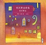 宮沢賢治詩集 [新潮CD]