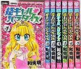 姫ギャル パラダイス コミック 1-7巻セット (フラワーコミックス)