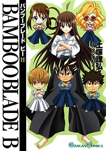 BAMBOO BLADE B 11巻 (デジタル版ガンガンコミックス)