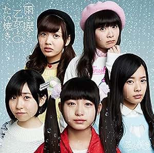雨と涙と乙女とたい焼き(初回限定盤A)(DVD付)