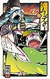 常住戦陣!!ムシブギョー 25 (少年サンデーコミックス)