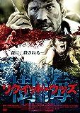 リクイッド・ウッズ 樹海[DVD]