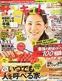 サンキュ! 2014年 04月号 [雑誌] 画像