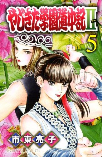 やじきた学園道中記2 5 (プリンセスコミックス)の詳細を見る