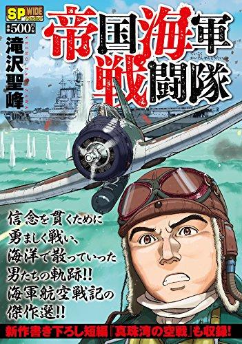 帝国海軍戦闘隊 (SPコミックス SPポケットワイド)